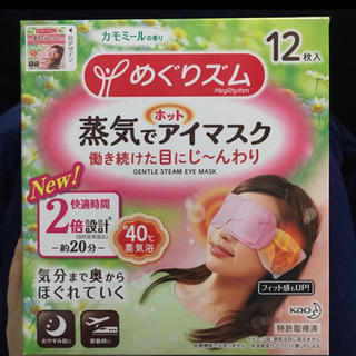 カオウ(花王)の蒸気でホットアイマスク めぐりズム カモミールの香り 12枚(アイケア / アイクリーム)