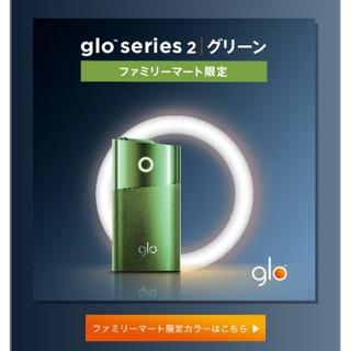 glo series 2 グロー2 グリーン