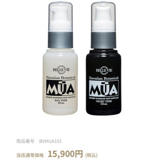 ハワイアンボタニカルス しみ用美白美容液 MUA 新品未開封(美容液)