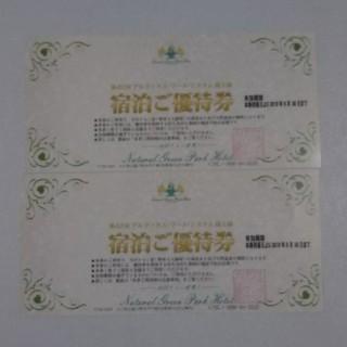 【まりゆゆ様専用】アルファクス・フード・システム 宿泊ご優待券  2枚(宿泊券)