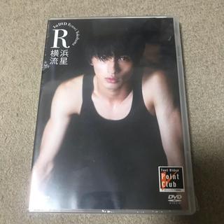 横浜流星 1st DVD「R」(男性タレント)