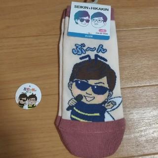 シマムラ(しまむら)のHIKAKIN SEIKIN ヒカキン セイキン 靴下 ソックス レディース(靴下/タイツ)