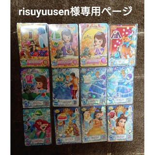 ディズニー(Disney)のDisney マジックキャッスル risuyuusen様専用ページ(その他)