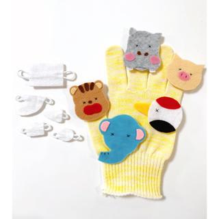 こんこんくしゃん♪手袋シアター(知育玩具)