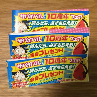 アサヒシンブンシュッパン(朝日新聞出版)のサバイバルシリーズ 10周年フェア 帯 応募券 3つセット(少年漫画)