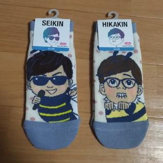 シマムラ(しまむら)のHIKAKIN ヒカキン SEIKIN セイキン 靴下 レディース ソックス(靴下/タイツ)