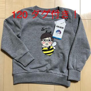 シマムラ(しまむら)の【タグ付き!新品】 ヒカキン トレーナー 120(Tシャツ/カットソー)