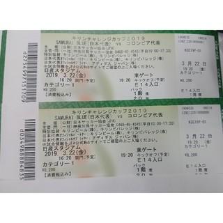 【カテ1 バック1階20列】日本代表vsコロンビア代表 3/22 2枚ペア(サッカー)
