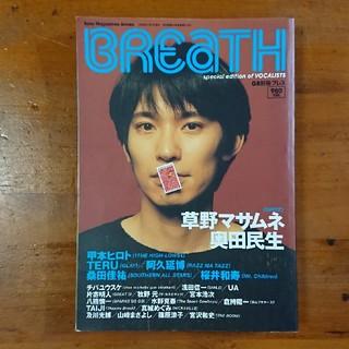 BREaTH ブレス  草野マサムネ  1996年(アート/エンタメ/ホビー)