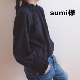 sumi様2/24(ブラウス)