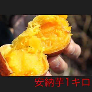 安納芋1キロ(鹿児島県種子島産)即購入ok(野菜)