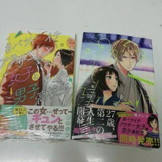 プロミスシンデレラ バツイチアラサーと男子高校生 新刊(青年漫画)