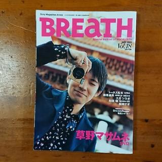 BREaTH ブレス  草野マサムネ 2001年(アート/エンタメ/ホビー)