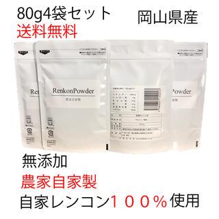 レンコン農家自作レンコンパウダー80g4袋セット 送料無料(野菜)