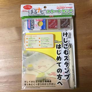 けしごむスタンプ スターターキット 新品(はんこ)