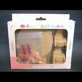 【欠品あり】シルバニアファミリー 赤ちゃん広場のパーティセット コ-29