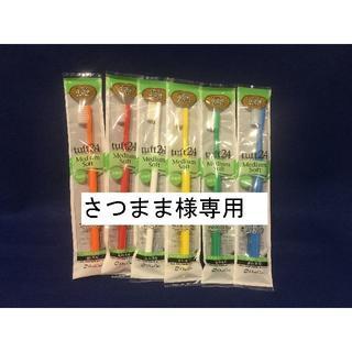 さつまま様専用 タフト24 MS ハブラシ 10本セット 新品 未使用(歯ブラシ/デンタルフロス)