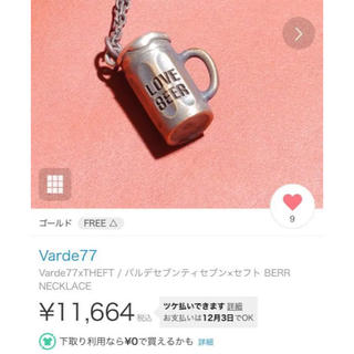 バルデセブンティセブン(Varde77)の【セール】 varde77 LOVE BEER ネックレス(ネックレス)