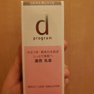 ディープログラム(d program)の新品☆資生堂dprogram☆乳液詰め替え(乳液 / ミルク)