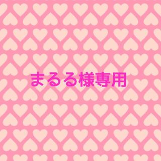 まるる様専用(アイドルグッズ)