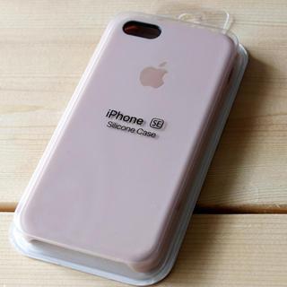 iPhone SE シリコーンケース ピンクサンド(iPhoneケース)