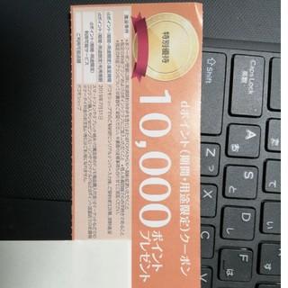 エヌティティドコモ(NTTdocomo)のドコモ クーポン 一万ポイント 一枚(その他)