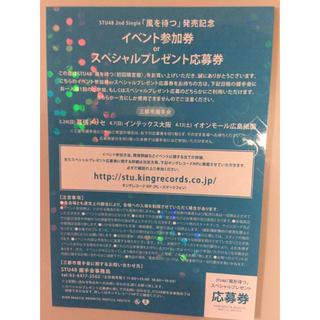 エーケービーフォーティーエイト(AKB48)のSTU48  握手券 イベント参加券(女性アイドル)