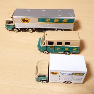 クロネコヤマト  トラック   3種類  セット(ミニカー)