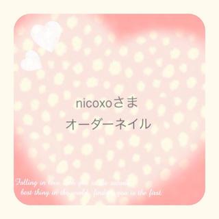 【nicoxoさま】オーダーネイル♡(ネイルチップ)