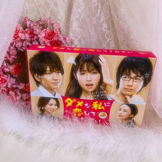 ダメな私に恋してください Blu-ray(TVドラマ)
