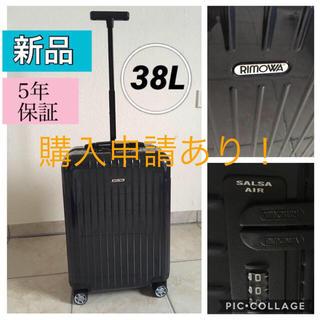 リモワ(RIMOWA)の【購入申請あり】サルサ38 91 セット(トラベルバッグ/スーツケース)