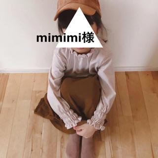 mimimi様2/24(ブラウス)