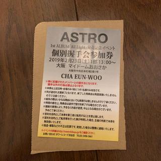23日 ASTRO ウヌ 握手会(K-POP/アジア)