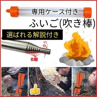 数量限定 ふいご・吹き棒・火起こし・ファイヤーブラスター 専用ケース付 (ストーブ/コンロ)