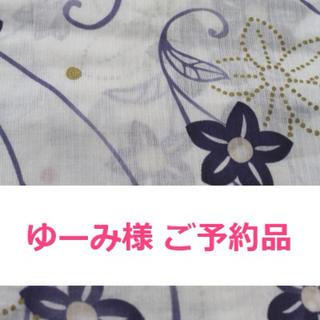 ゆーみ様専用☆女性用浴衣(白)(浴衣)