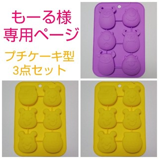 ディズニー(Disney)の【もーる様専用】プチケーキ型☆3点セット(調理道具/製菓道具)