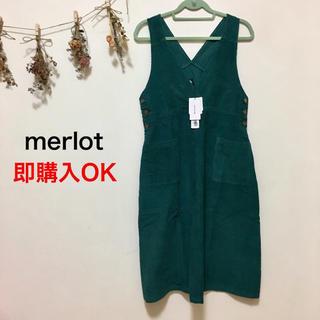 メルロー(merlot)のメルロー Vカットコーデュロイワンピース グリーン(ロングワンピース/マキシワンピース)