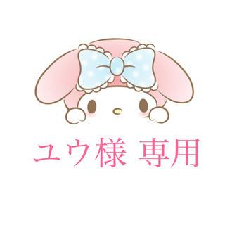 ヘイセイジャンプ(Hey! Say! JUMP)のユウ様専用出品(アイドルグッズ)