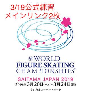 世界フィギュアスケート選手権 3月19日メインリンク2枚(ウィンタースポーツ)