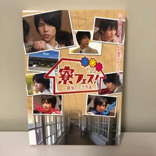 寮フェス DVD 豪華版(アイドルグッズ)