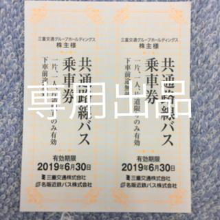 専用出品 三重交通 バス乗車券2枚(その他)