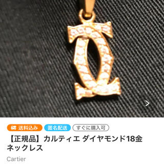 カルティエ(Cartier)の珠里さま専用 カルティエネックレスチャーム(ネックレス)