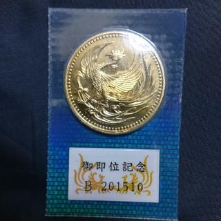 ◎天皇陛下御即位10万円金貨(貨幣)