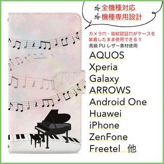 機種専用設計 アンドロイド スマホケース 手帳型 ゼンフォン LG HTC UQ