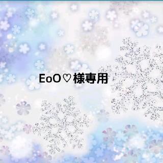 EoO♡様専用(クレンジング / メイク落とし)