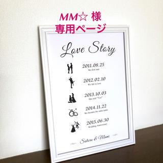 【MM☆様専用】結婚式 ラブストーリー(ウェルカムボード)