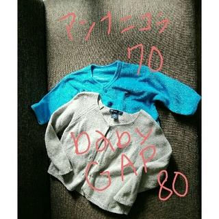 ベビーギャップ(babyGAP)のベビーギャップ アンナニコラ カーディガン 70 80 セット(カーディガン/ボレロ)