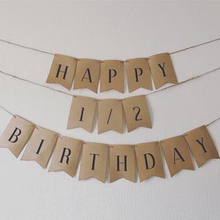 Happy 1/2 Birthday ガーランド 飾り(ガーランド)