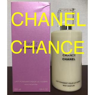 シャネル(CHANEL)の【美品】CHANEL シャネル チャンス ボディモイスチャー 200ml(ボディローション/ミルク)