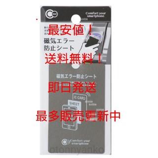 ラクマ最安値! 磁気エラー 防止シート(モバイルケース/カバー)